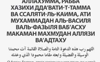 Вид молитвы Дуа Кунут после азана: читать текст на арабском по транскрипции