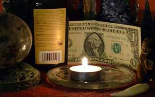Существует ли магия и можно ли делать черные ритуалы на деньги