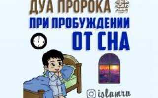 Вид молитвы Дуа Кунут после сна: как читать молитвы при пробуждении