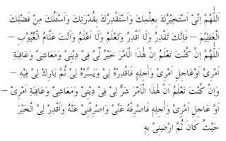 Вид молитвы Дуа Кунут истихара: текст на арабском языке и как совершать намаз