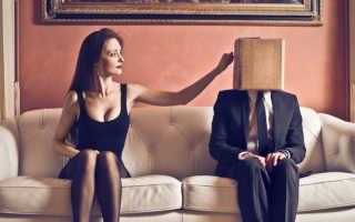 Почему не складываются отношения с противоположным полом