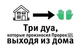 Вид молитвы Дуа Кунут при выходе из дома: молитва при входе и выходе из дома