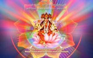 Гаятри мантра: перевод и значение священного текста
