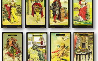 Гадание по Летиции: инструкция и толкование карт оракул