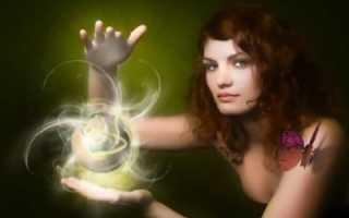 Магическая сила: как развить в себе умения