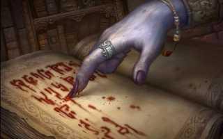 Порча на крови: как снять заклятие с себя