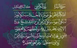 Вид молитвы Дуа Кунут Аят Курси: читать текст от сглаза