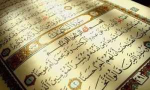 Мусульманская молитва на удачу в работе: самая сильная Вид молитвы Дуа Кунут
