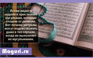 Мусульманский приворот на любовь мужчины или девушки