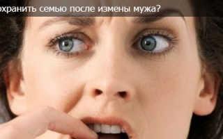 Изменяет муж: нужно ли пытаться сохранить отношения