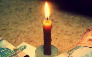 Привлечение денег: ритуалы на богатство