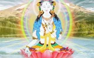 Мантра Белой Тары: текст и значение обращения к богине
