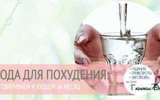 Заговор на похудение: перед сном читать на воду и пить ее