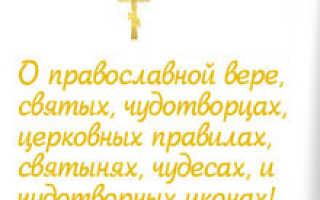 Молитва от колдовства и чародейства всем святым и Господу