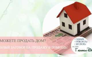 Мантра для продажи квартиры и привлечения покупателей