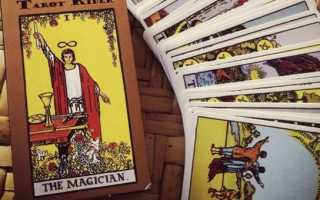 Таро Уэйта толкование и значение карт: колода в раскладах