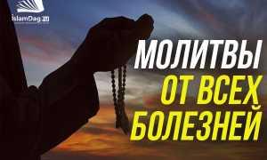 Вид молитвы Дуа Кунут от болезней и для очищения в исламе: молитвы для здоровья